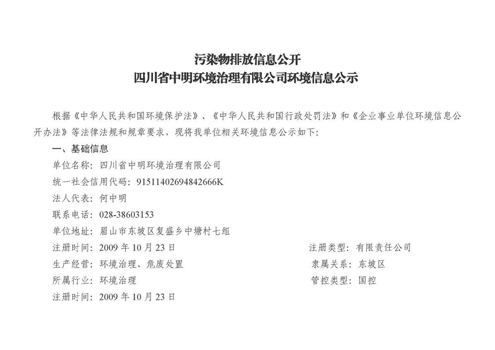 四川省beplay体育官方网站环境治理有限公司环境信息公示 _页面_1
