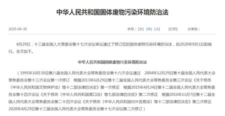 中华人民共和国固体废物污染环境防治法