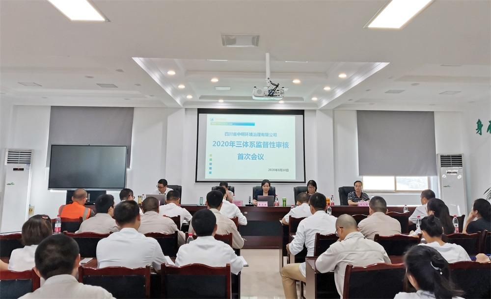 监督性审核首次会议