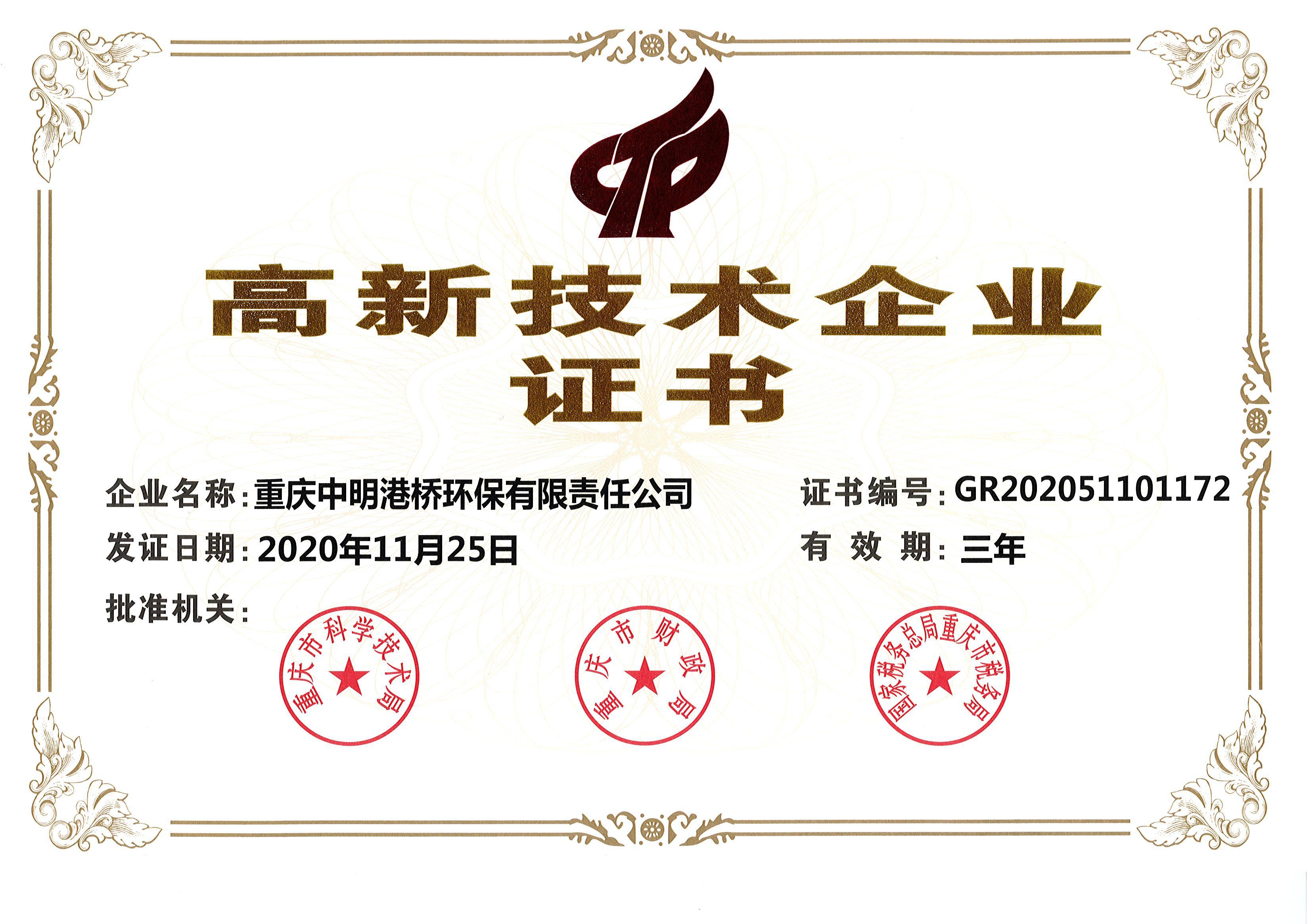 高新技术企业证书-2020.11.25(三年)_页面_2